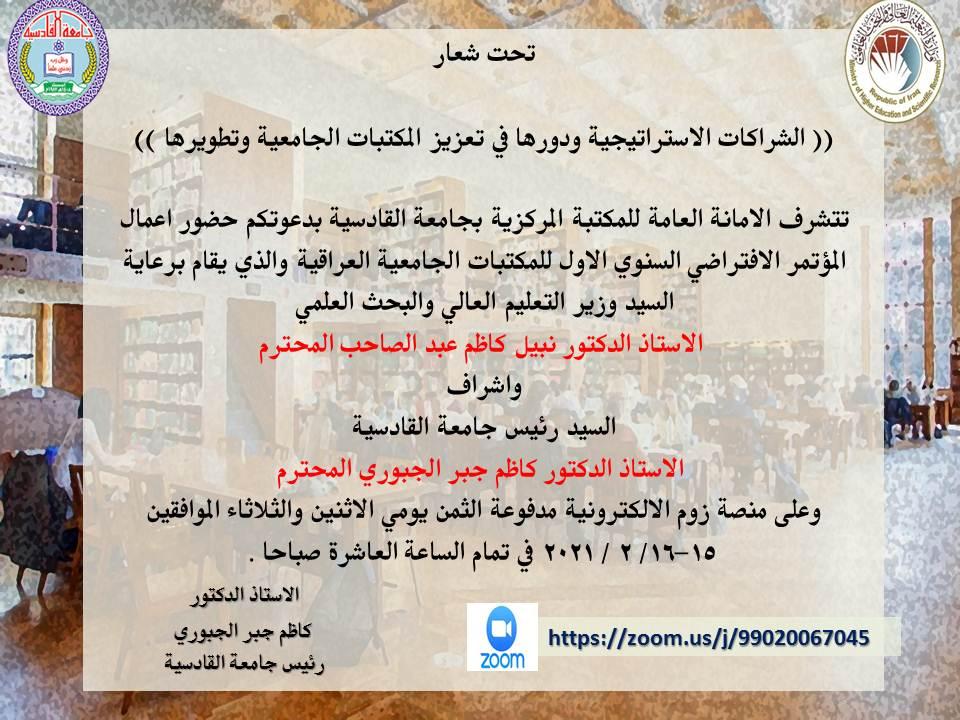 المؤتمر الافتراضي السنوي الاول للمكتبات الجامعية العراقية