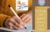 اقامت المكتبة المركزية ندوة بعنوان تنمية قدرات الطلبة الجامعيين على كتابة الاوراق البحثية