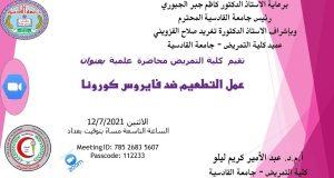 كلية التمريض في جامعة القادسية تقيم محاضرة علمية حول عمل التطعيم ضد فايروس كورونا