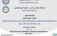 كلية العلوم تنظم محاضرة علمية الكترونية حول فايروس كورونا
