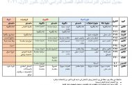 جدول امتحانات الدراسات العليا ٢٠٢١ -الفصل الاول -الدور الاول