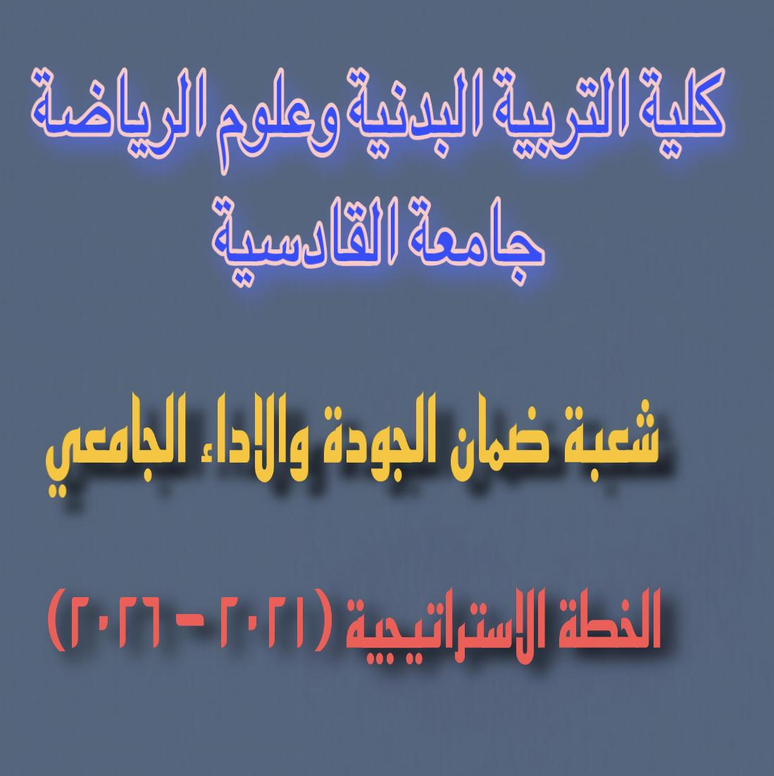 الخطة الاستراتيجية كلية التربية البدنية وعلوم الرياضة (٢٠٢١-٢٠٢٦)