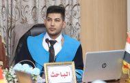 مناقشة رسالة الماجستير للباحث صالح فلاح عباس