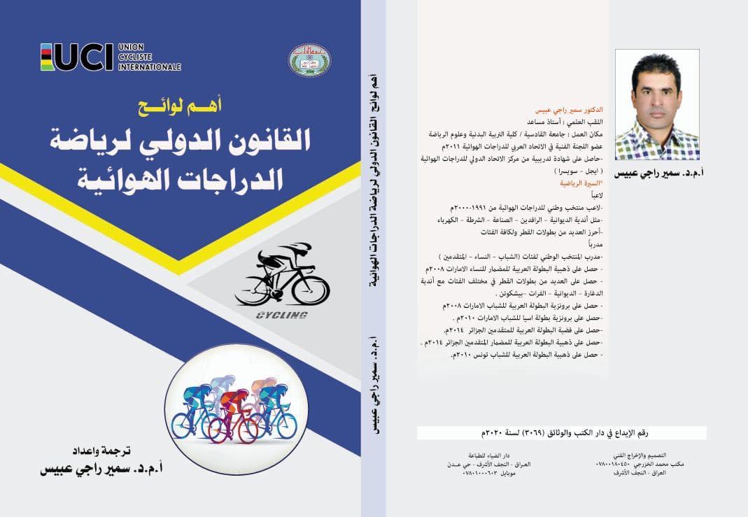 كتاب علمي بعنوان (اهم لوائح القانون الدولي لرياضة الدراجات الهوائية)