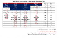 جدول امتحانات الدور الثاني