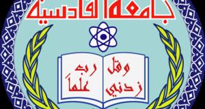 جامعة القادسية تنظم دورة تدريبية الكترونية عن التأهيل التربوي