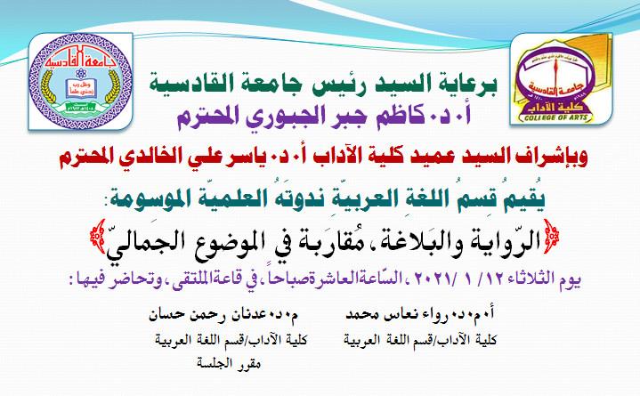كلية الآداب بجامعة القادسية تقيم ندوة علمية حول الرواية والبلاغة , مقاربة في الموضوع الجمالي