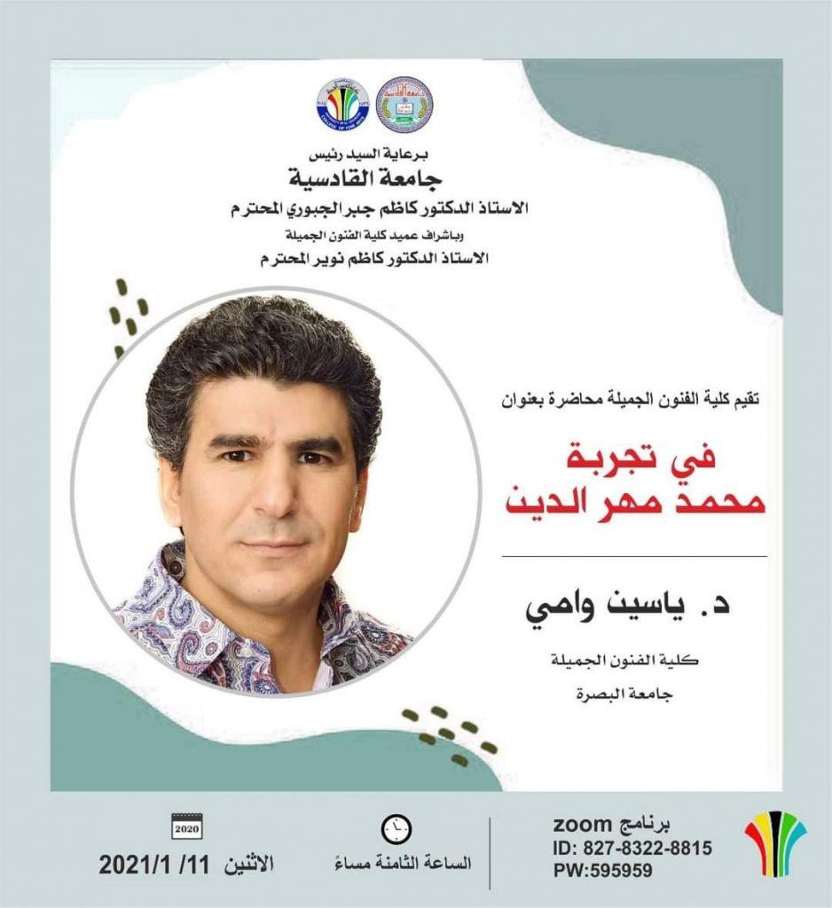 """كلية الفنون بجامعة القادسية تعقد محاضرة بعنوان """"في تجربة محمد مهر الدين"""""""