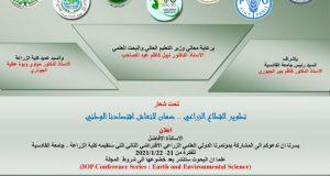 كلية الزراعة في جامعة القادسية تعقد مؤتمرها العلمي الدولي الافتراضي الثاني