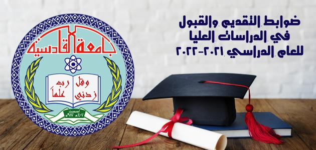 ضوابط التقديم والقبول بالدراسات العليا للعام الدراسي 2021-2022