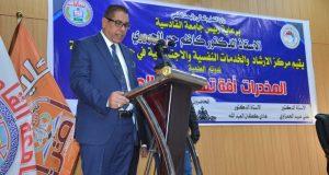 جامعة القادسية تقيم ندوة علمية تخصصية بعنوان المخدرات آفة تهدد أمن المجتمع