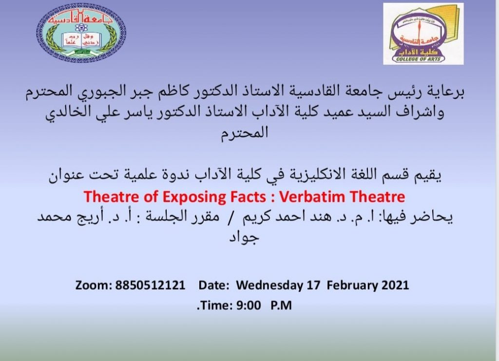 كلية الآداب بجامعة القادسية تقيم ندوة علمية حول مسرح كشف الحقائق : مسرح التلقين انموذجا