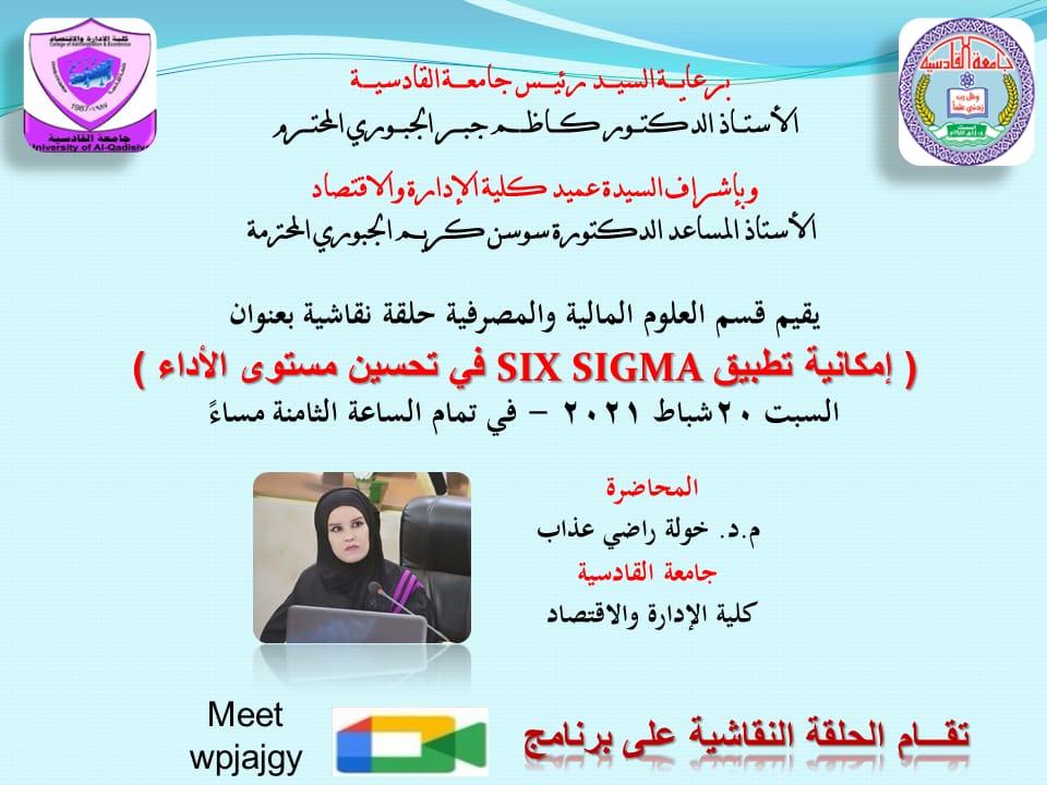 كلية الادارة والاقتصاد بجامعة القادسية تقيم حلقة نقاشية بعنوان امكانية تطبيق six sigma في تحسين الاداء