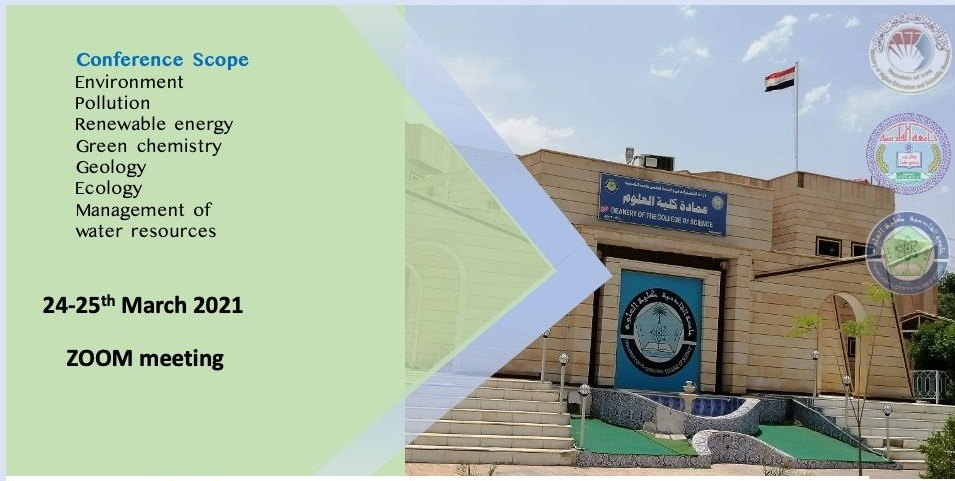 دعوة للمشاركة في المؤتمر الافتراضي الدولي الاول للبيئة والموارد الطبيعية