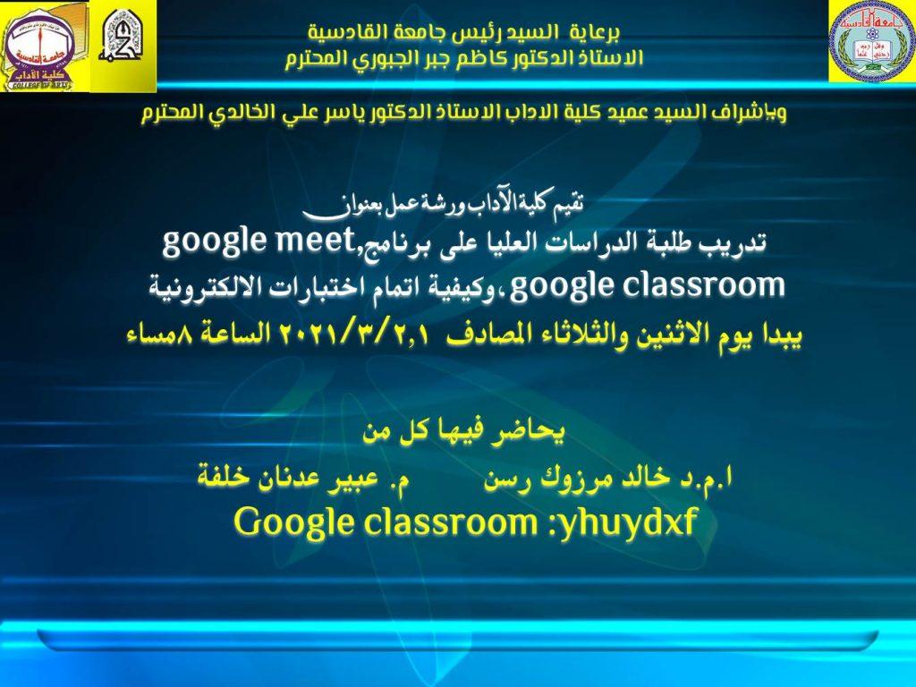 كلية الآداب  بجامعة القادسية تقيم ورشة عمل حول تدريب طلبة الدراسات العليا على برنامج googIe meet ,  googIe cIassroom