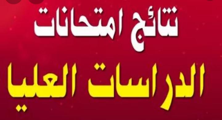 جامعة القادسية تعلن نتائج امتحانات الكورس الدراسي الاول لطلبة الدراسات العليا للعام الدراسي ٢٠٢٠-٢٠٢١
