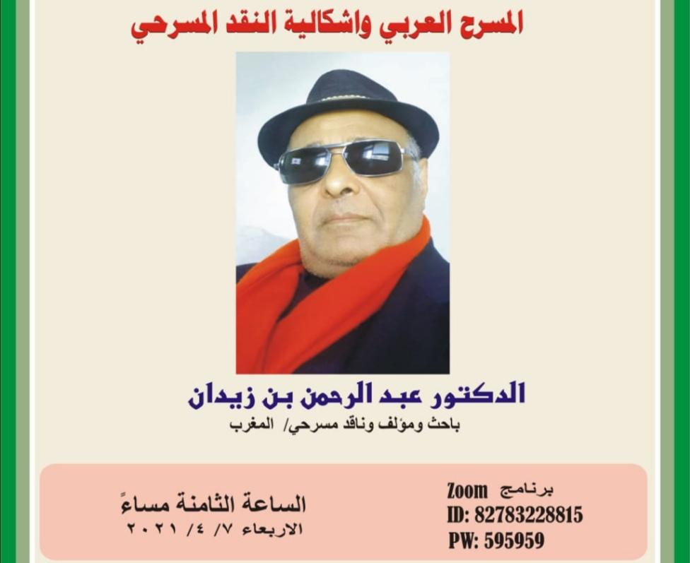 كلية الفنون الجميلة في جامعة القادسية تعقد ورشة علمية حول المسرح العربي وإشكالية النقد المسرحي
