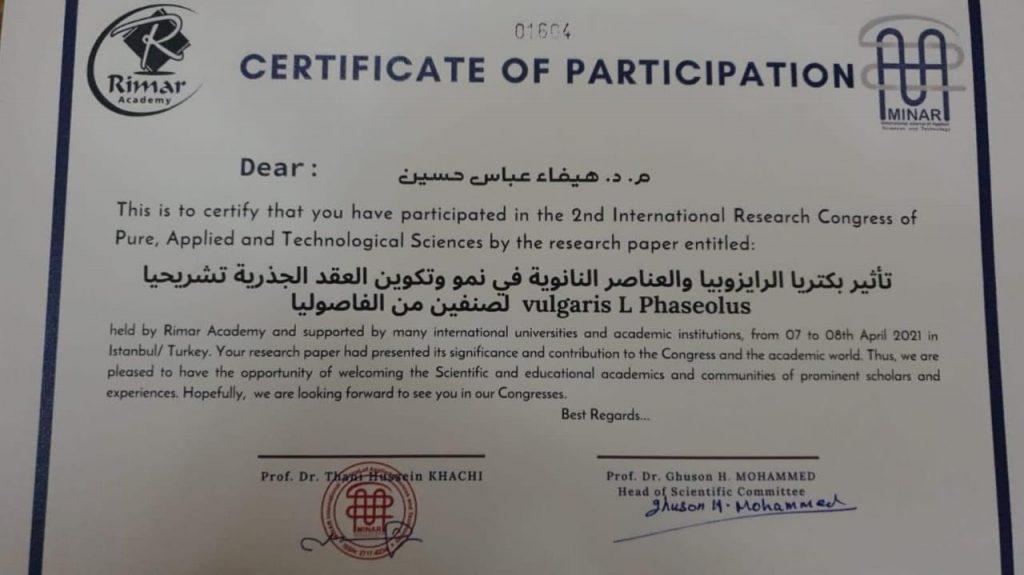 تدريسية من كلية الزراعة بجامعة القادسية تشارك في مؤتمر مينار الدولي الثاني للعلوم الصرفة التطبيقية والتكنلوجيا المنعقد في تركيا