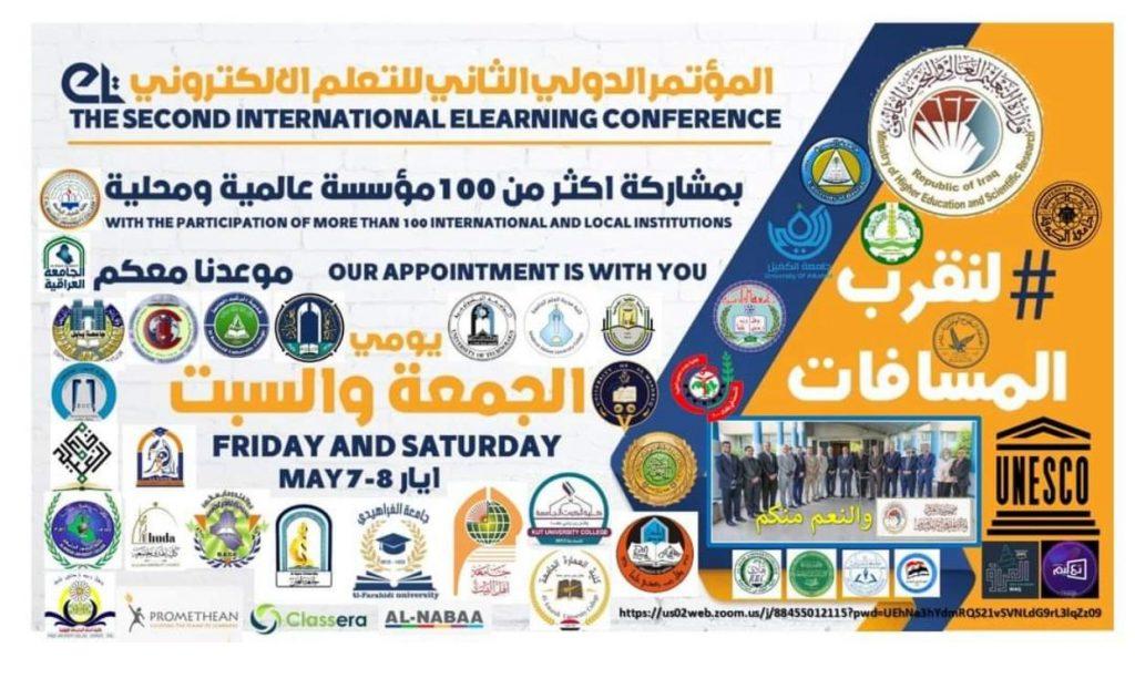 المؤتمر العلمي الدولي الثاني للتعلم الالكتروني