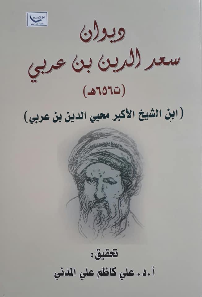 تحقيق كتاب ديوان سعد الدين بن عربي ت 656 ه