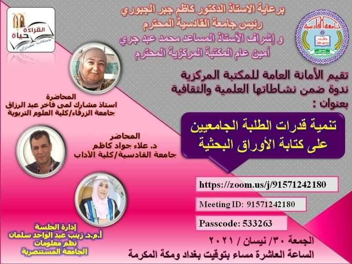 دعوة لحضور ندوة (تنمية قدرات الطلبة الجامعيين على كتابة الأوراق البحثية) الالكترونية