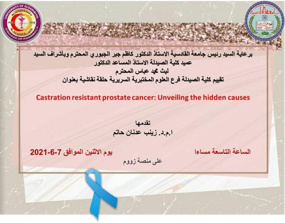 كلية الصيدلة في جامعة القادسية تنظم حلقة نقاشية عن سرطان البروستات المقاوم للعلاج : كشف الاسباب الخفية
