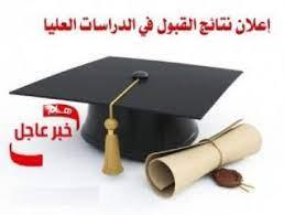 الجامعات تستعد غدا الثلاثاء لإعلان نتائج القبول في الدراسات العليا
