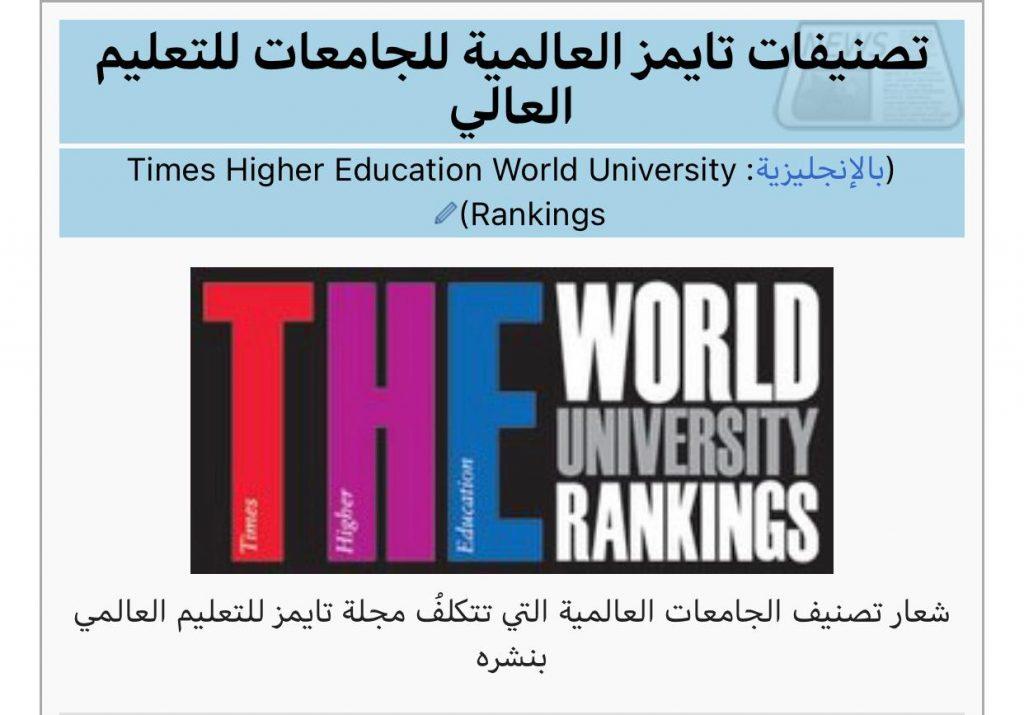 جامعة القادسية تدخل تصنيف التايمز الاكاديمي البريطاني للدول العربية بالتسلسل الثاني عشر