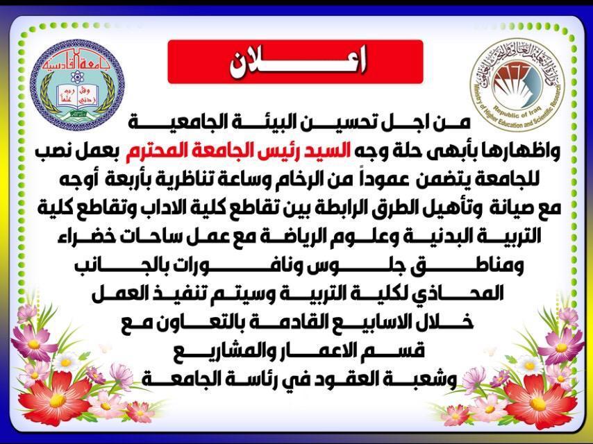 منجزات عمرانية جديدة في الحرم الجامعي لجامعة القادسية