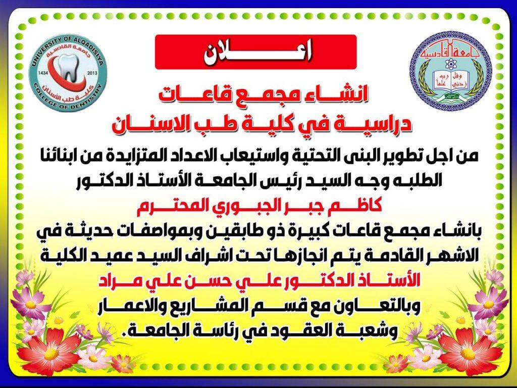 منجزات عمرانية جديدة في كلية طب الاسنان بجامعة القادسية