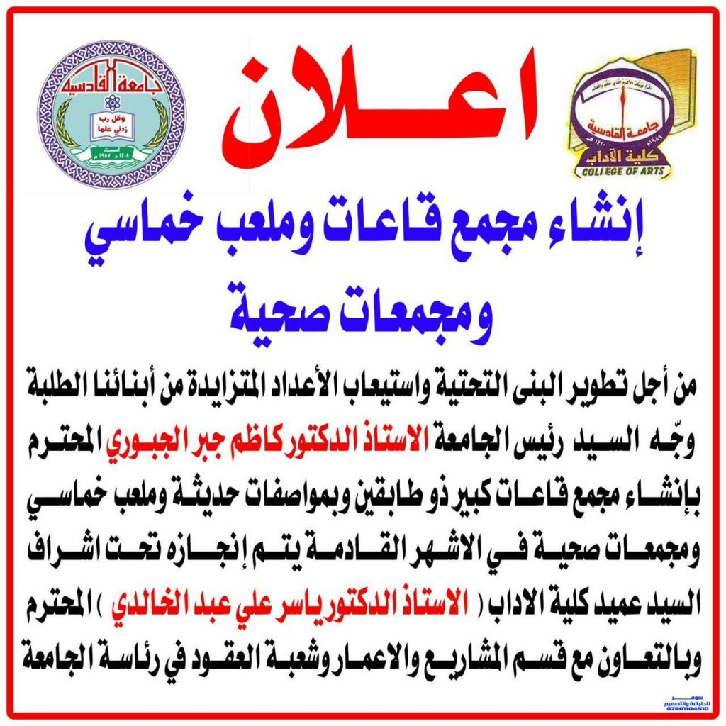 منجزات عمرانية جديدة في كلية الاداب بجامعة القادسية