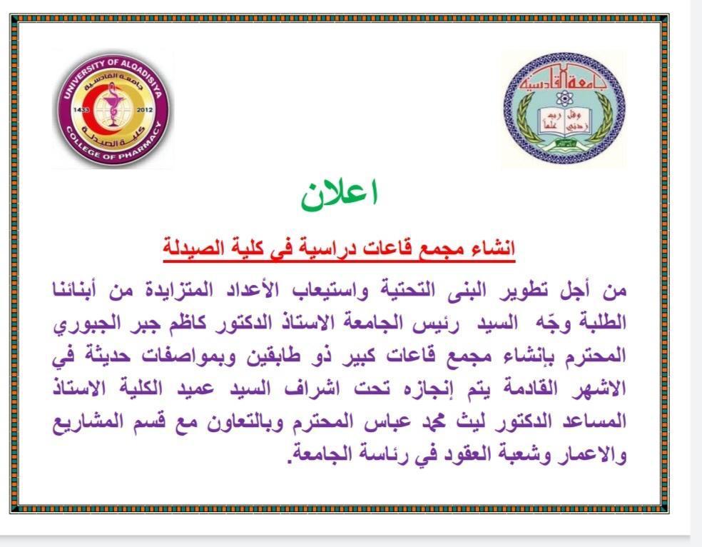 منجزات عمرانية جديدة في كلية الصيدلة بجامعة القادسية