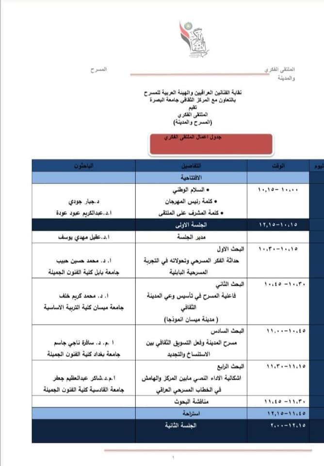 تدريسي في كلية الفنون الجميلة يشارك في مهرجان العراق الوطني للمسرح