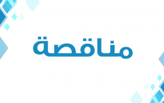 جامعة القادسية تعلن مناقصة لتأهيل و تحوير ابنية في كلية الهندسة