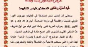تدريسي في كلية الفنون الجميلة بجامعة القادسية يتلقى دعوة مشاركة في مهرجان اغورا الدولي للسينما والفلسفة في المغرب
