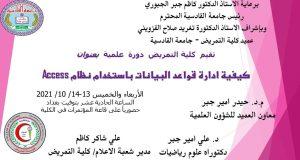 اعلان دورة علمية في كلية التمريض بجامعة القادسية
