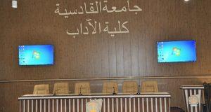 كلية الآداب بجامعة القادسية تنظم حملة كبرى لتأهيل ابنية الكلية والقاعات الدراسية  استعداداً لبدء العام الدراسي الجديد 2021-2022