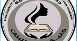 اعلان هام التقديم المباشر لكلية التربية للبنات بجامعة القادسية